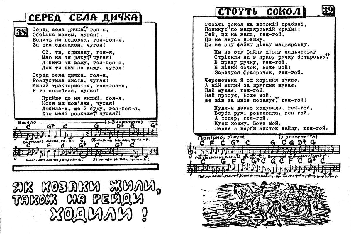 Стор.38-39