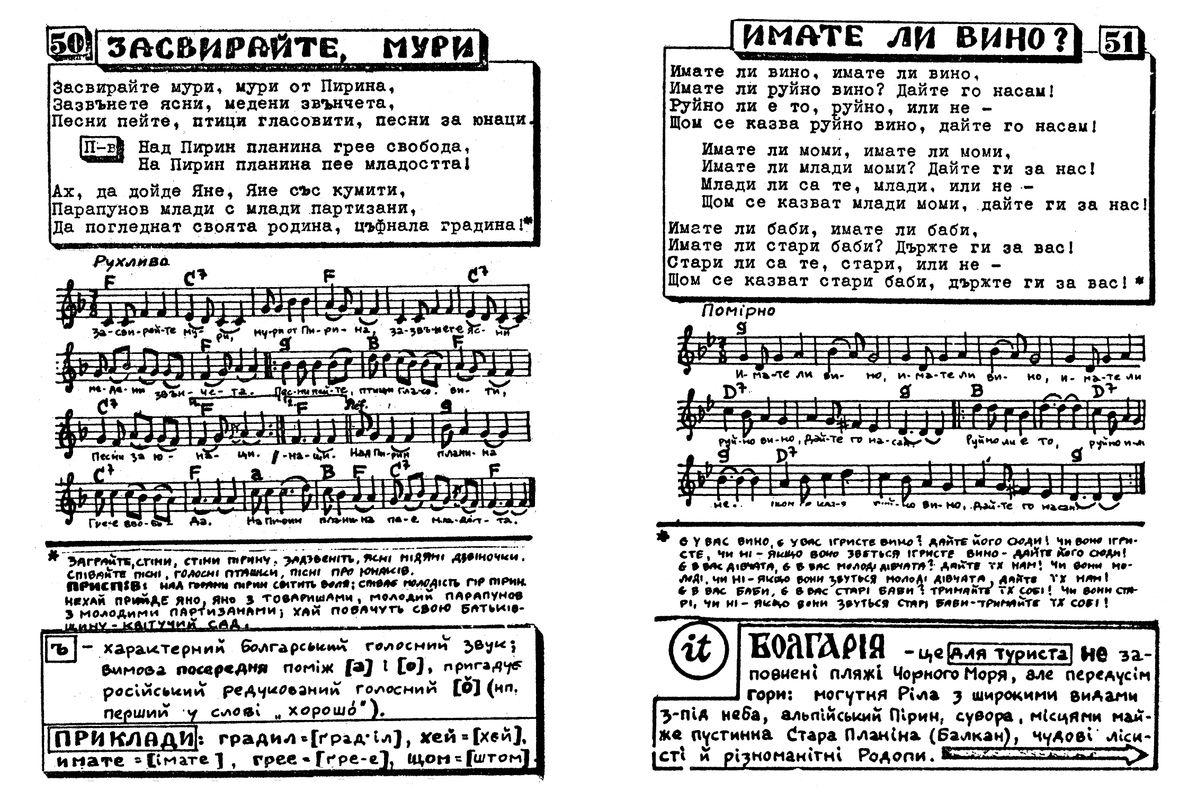 Стор.50-51