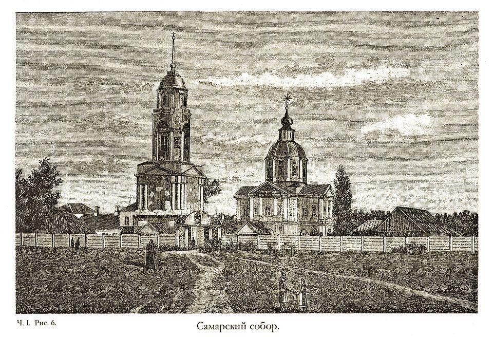 Самарський собор