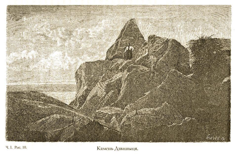 Камінь Дзвіниця