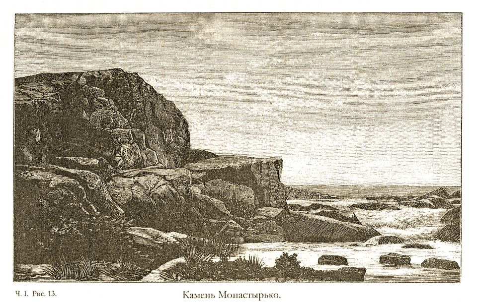 Камінь Монастирко