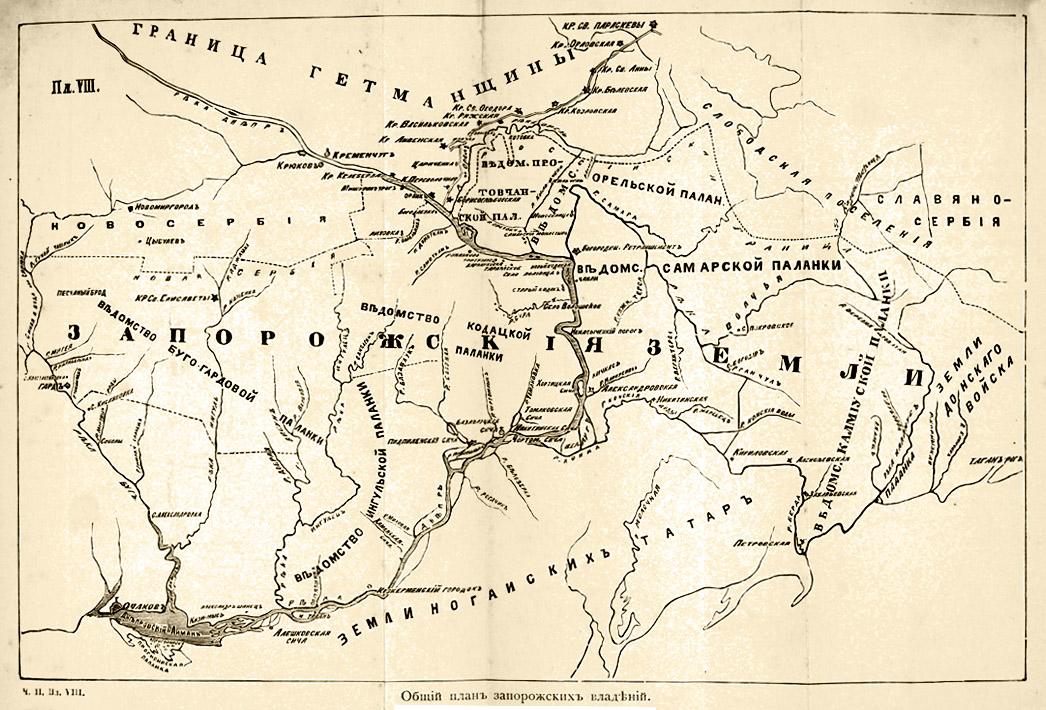 Загальний план Запорозьких володінь