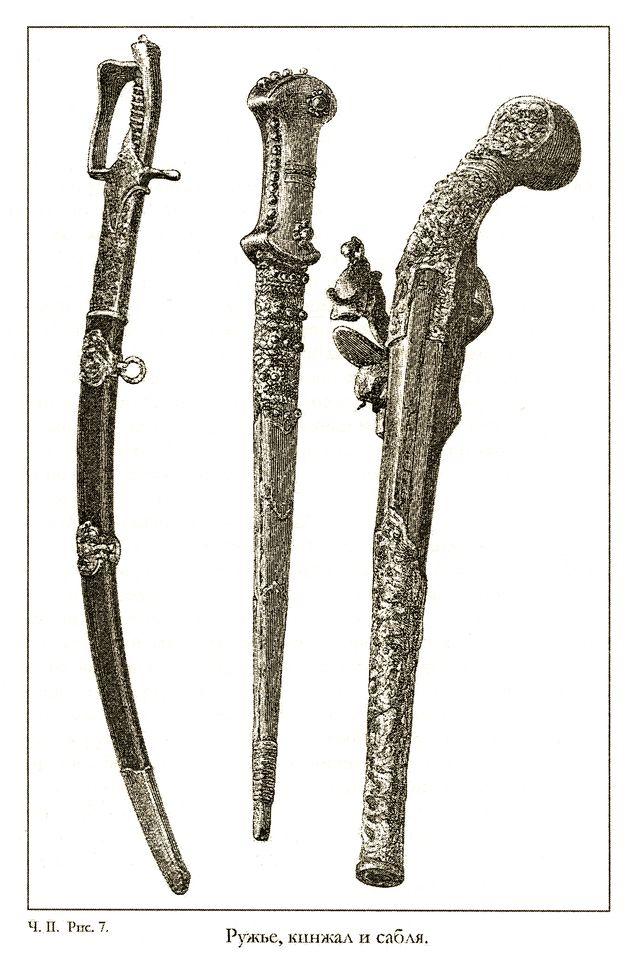 Рушниця [пістоль], кинджал і шабля