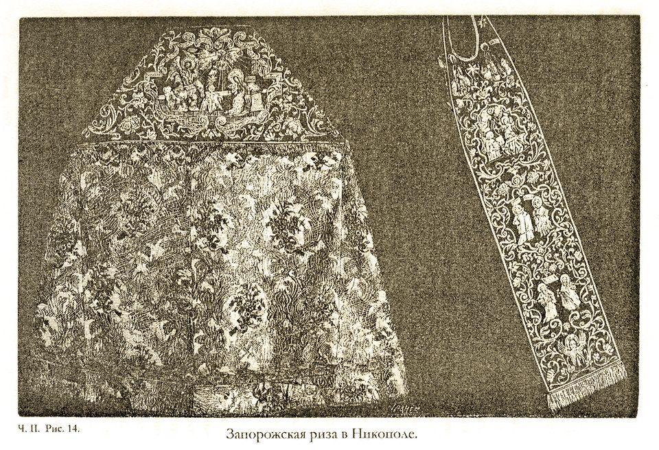 Запорозька риза в Нікополі