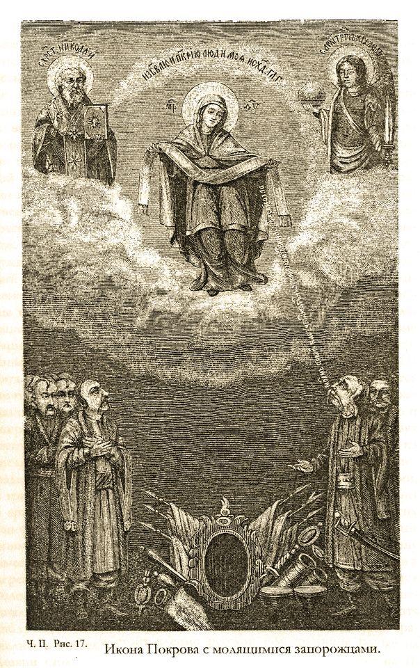 Ікона Покрови з зображенням запорожців