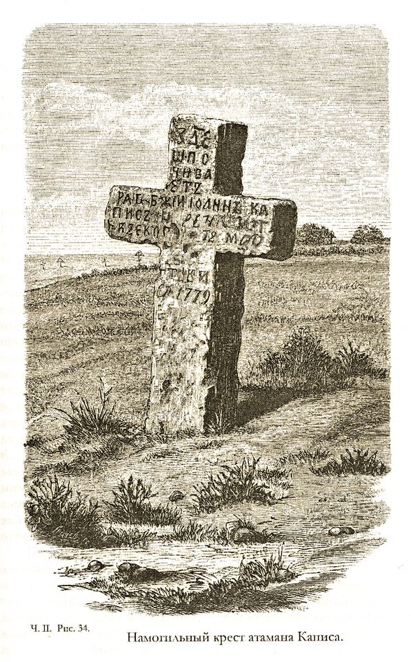 Хрест на могилі отамана Капіса
