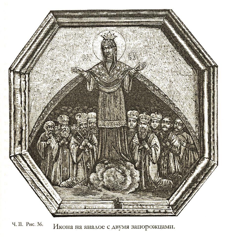 Ікона на аналої з двома запорожцями