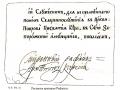 Розписка архієрея Рафаїла