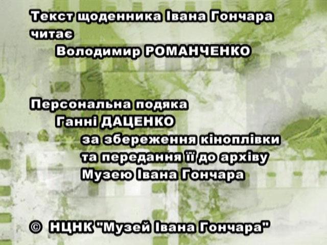 Кадр 88