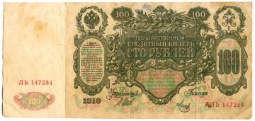 Іл.4. Кредитний білет. 1910 р.