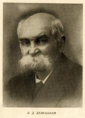 Порфирій Демуцький