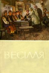 Обкладинка 1-ї книги