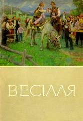 Обкладинка 2-ї книги