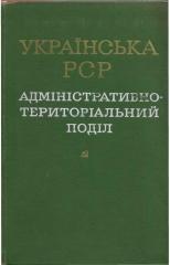 Довідник 1974 року − обкладинка