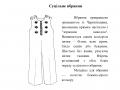 Суцільне вбрання