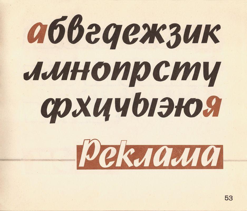 Стор.53