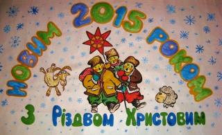 З Новим роком і Різдвом!
