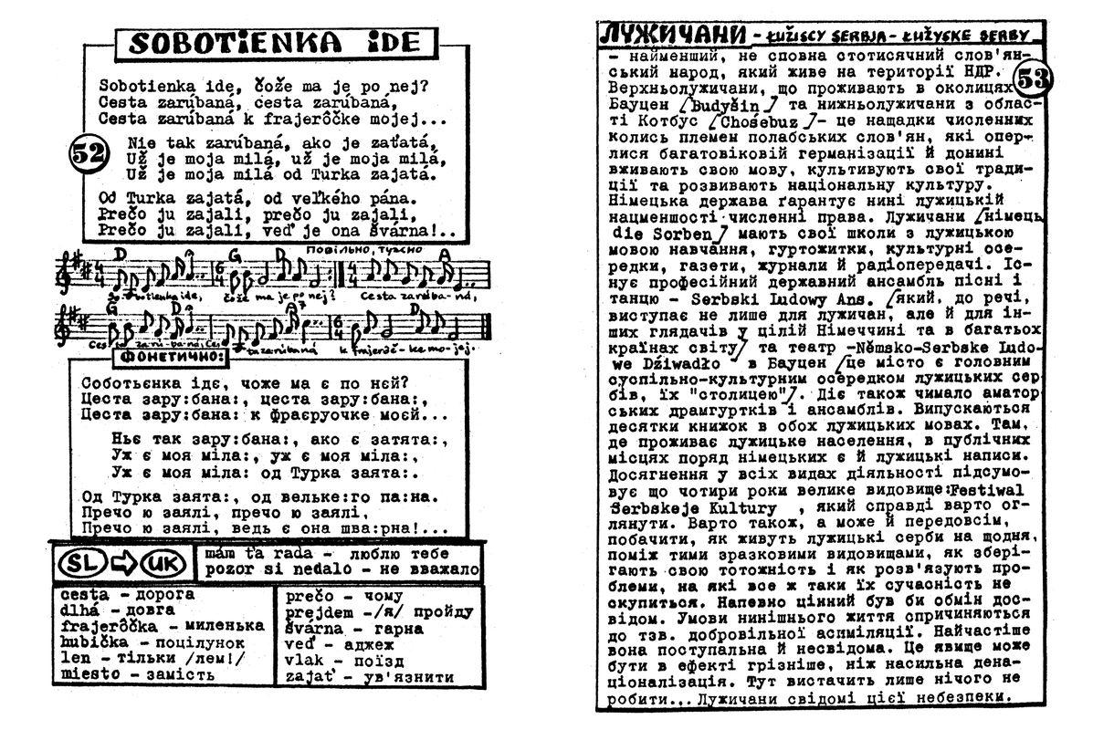 Стор.52-53